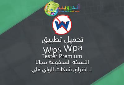 تطبيق Wps Wpa Tester Premium للأندرويد, تطبيق Wps Wpa Tester Premium مدفوع للأندرويد, تطبيق Wps Wpa Tester Premium مهكر للأندرويد