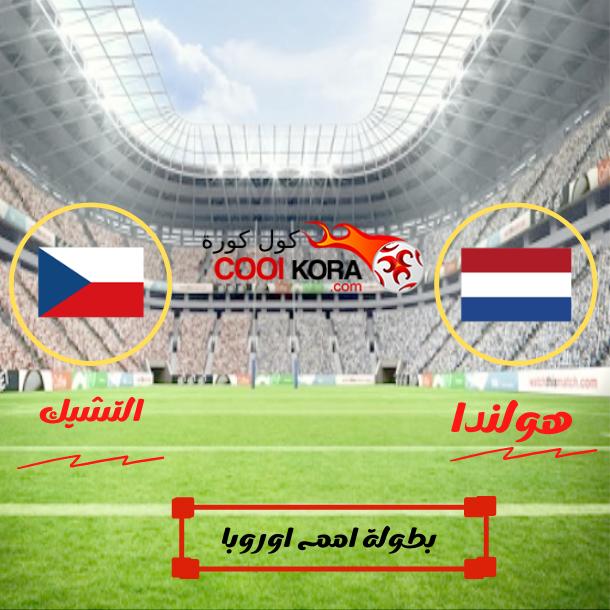 تعرف على موعد مباراة مباراة هولندا أمام التشيك والقنوات الناقلة لها