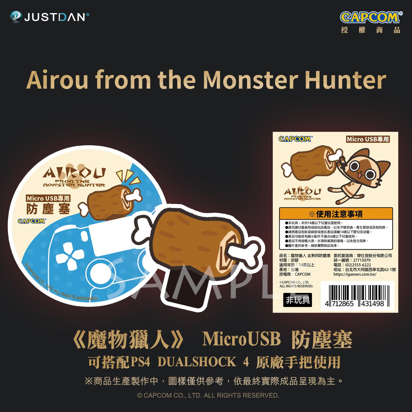 《魔物獵人 世界》/Airou from the Monster Hunter系列台灣獨家周邊,第一彈正式開放預購!將於12/24火熱上市 %25E9%25AD%2594%25E7%2589%25A9%25E7%258D%25B5%25E4%25BA%25BAMicroUSB%2B%25E9%2598%25B2%25E5%25A1%25B5%25E5%25A1%259E