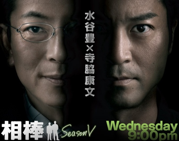 Sinopsis Aibou: Season 5 / 相棒シーズン5 (2006) - Serial TV Jepang