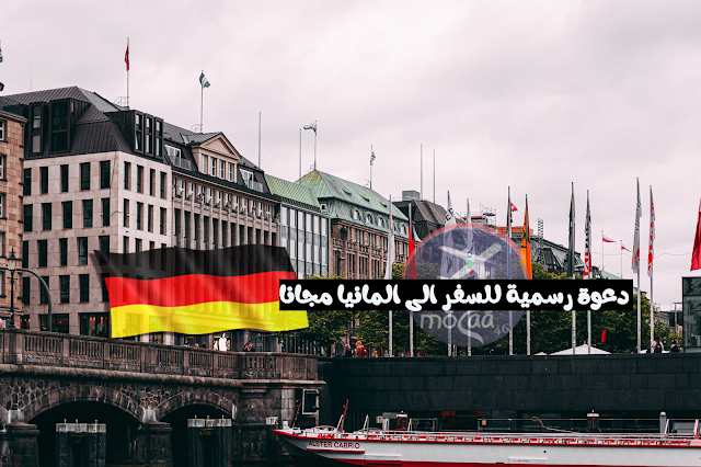 دعوة رسمية مجانا للسفر الى المانيا لحضور المعرض العالمي