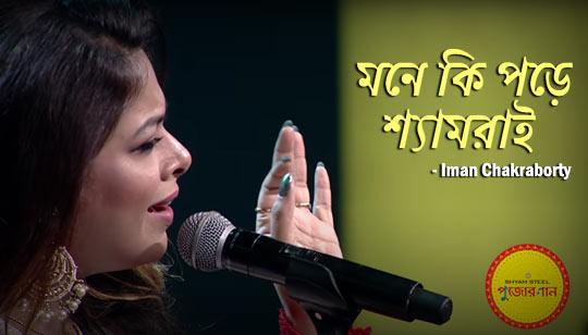 Mone Ki Pore Shyamorai Lyrics (মনে কি পড়ে শ্যামরাই) Iman Chakraborty - Bengali Lyrics