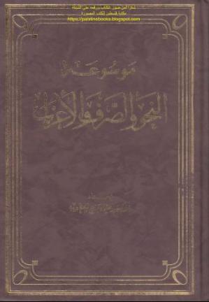 Ensiklopedi Ilmu Nahwu, Sharaf dan I'rab Karya Dr. Umail Badi' Ya'qub