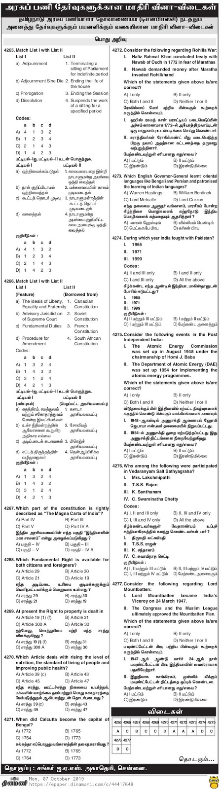 TNPSC General Studies Model Questions and Answers - 07-10-2019