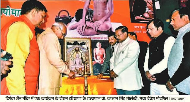 दिगंबर जैन मंदिर में एक कार्यक्रम के दौरान हरियाणा के राज्यपाल प्रो. कप्तान सिंह सोलंकी, एडिशनल सॉलिसिटर जनरल ऑफ़ इंडिया सत्य पाल जैन, मेयर देवेश मौदगिल व अन्य