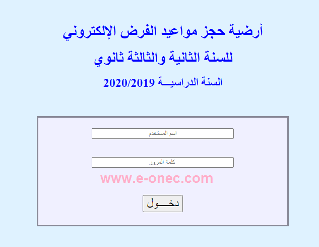 موعد الفرض الالكتروني الثانية  ثانوي 2020 soutien-scolaire.onefd.edu.dz/rendez-vous