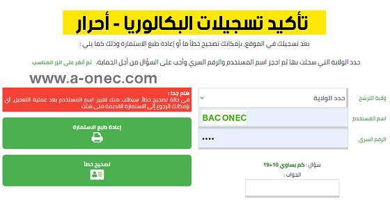 من هنا موقع تأكيد معلومات شهادة البكالوريا bac-onec-dz.libre -  تأكيد معلومات شهادة البكالوريا المترشحين الاحرار2021 bac-onec-dz.libre