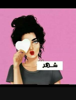 خلفيات مميزة واسماء علي صور