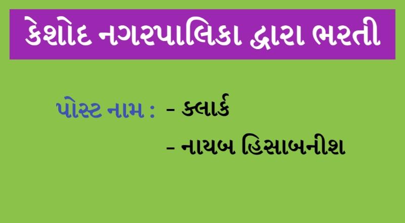 Keshod Nagarpalika Recruitment 2021 | Keshod Nagarpalika Clerk Recruitment 2021 | Nagarpalika Recruitment 2021
