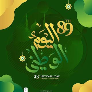 صور معايدة  اليوم الوطني السعودي 1441