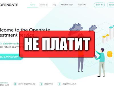 Скриншоты выплат с хайпа openrate.biz
