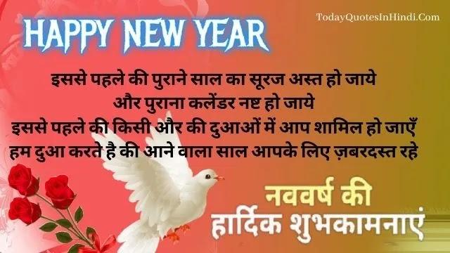 happy new year my love kiss, happy new year 2022 status in hindi