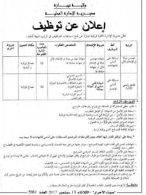 اعلان عن توظيف في مديرية الادارة المحلية ولاية تيبازة--سبتمير 2017