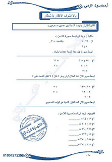 مذكرة نسائم في الرياضيات للصف السادس الابتدائي الترم الاول للاستاذ محمود عزمي