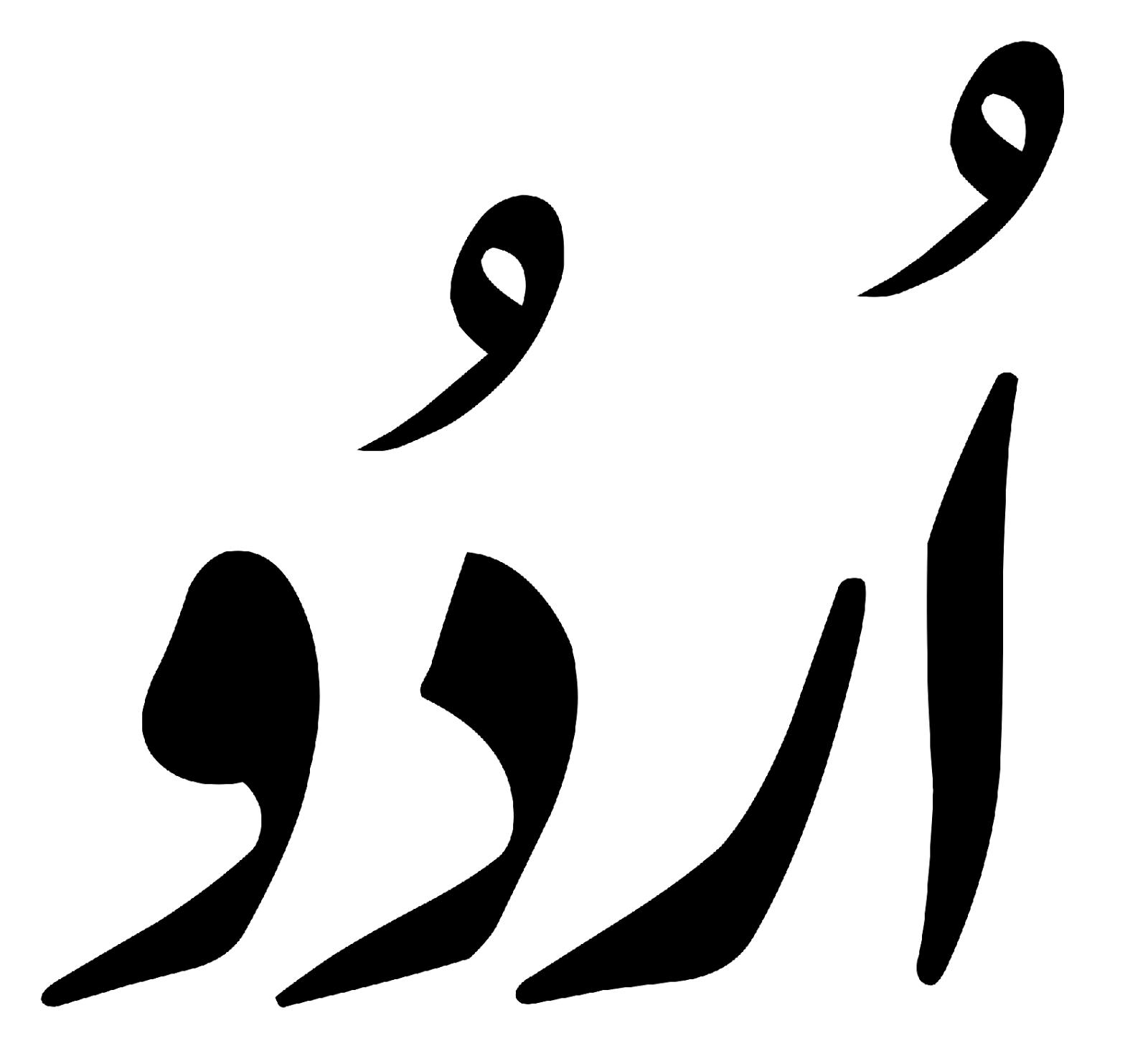 Urdu Font Free Download - File Select'O