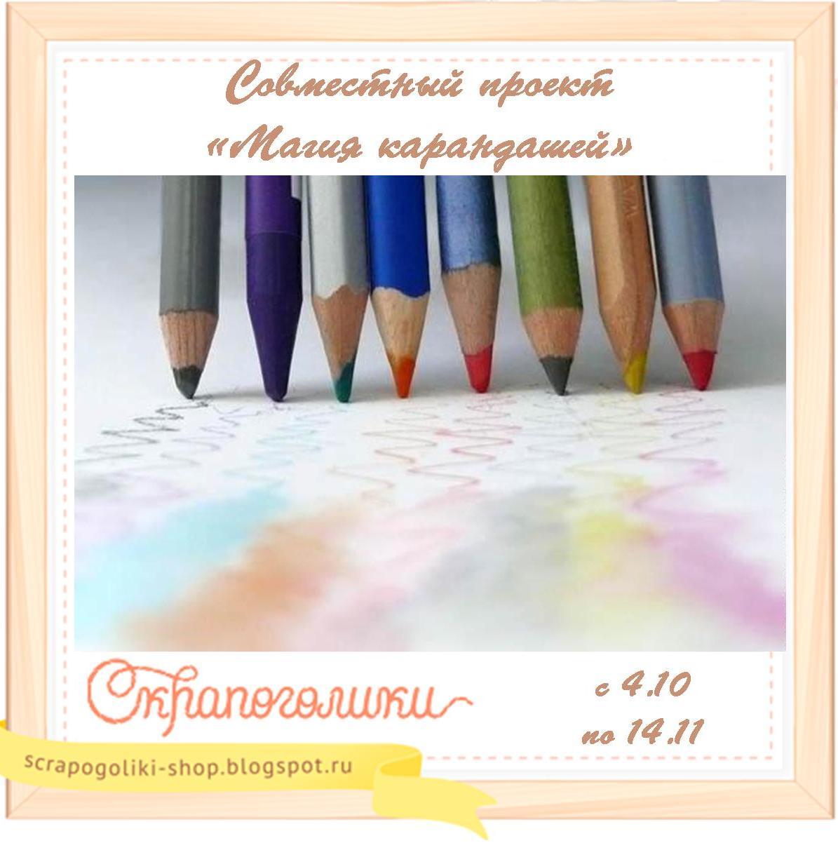"СП ""Магия Карандашей"""