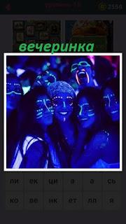 в синем цвете на вечеринке проводят время три веселые девушки