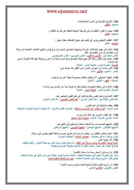 330 سؤال وجواب في علوم التربية والديداكتيك