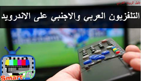 تطبيق smart tv لتشغيل و متابعة جميع قنوات التلفزيون العربية و bein sport للاندرويد