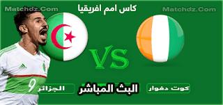 كورة ستار مشاهدة مباراة ساحل العاج والجزائر بث مباشر الان 11-07-2019 يلاشوت