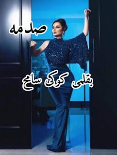 رواية صدمة الحلقة الثانية 2 - كوكي سامح