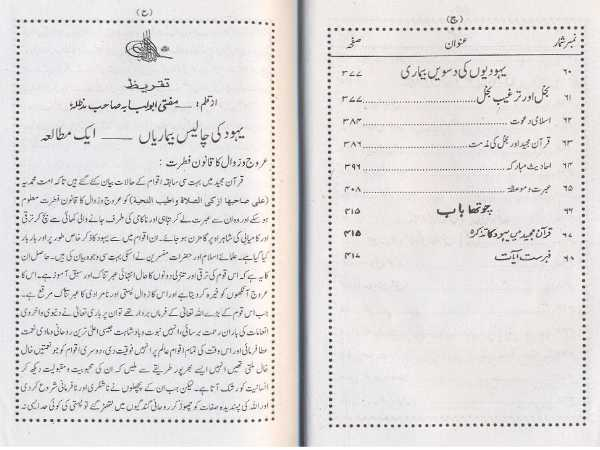 index/Sample page of the Urdu book Yahood Ki 40 Beemariyan