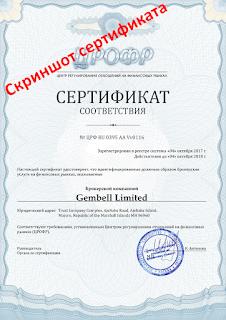 Pocket Option - Сертификат ЦРОФР - 2018 г.