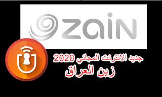 جديد,الانترنت,المجاني,على,شبكة,Zain,العراق,عبر,تطبيق,Anonytun