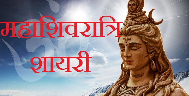 Shivratri Wishes image For FB