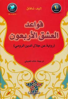 تحميل رواية قواعد العشق الاربعون PDF - جلال الدين الرومي