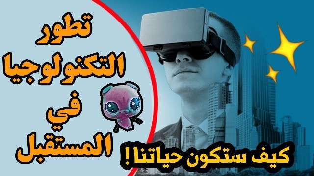 تطور التكنولوجيا في المستقبل