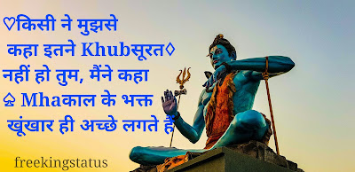 mahakal attitude status shayri in hindi,mahakal attitude status photo