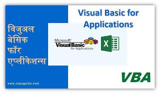 VBA PROGRAMMING Hindi Video