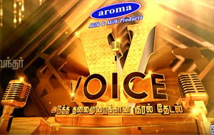 Watch V Voice Special Show 19th June 2016 Episode – 10 Vendhar Tv 19-06-2016 Full Program Show Youtube HD Watch Online Free Download