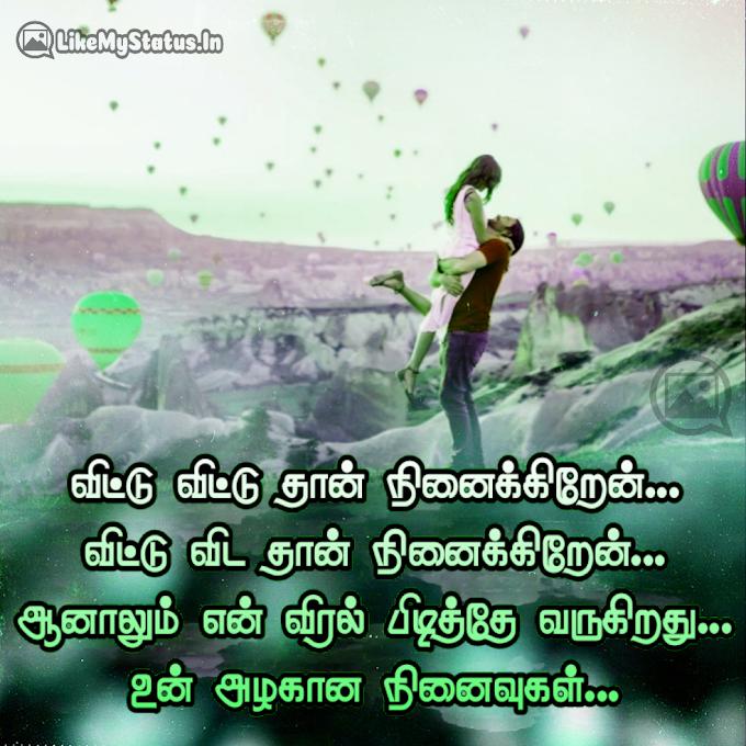 20 தமிழ் காதல் கவிதைகள்... Tamil Kadhal Kavithaigal...