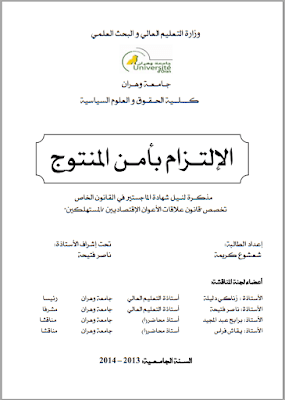 مذكرة ماجستير: الإلتزام بأمن المنتوج PDF