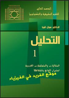 تحميل كتاب التحليل 1 pdf د. عمران قوبا ، عمران قوبا دليل المعلم ، كتب عمران قوبا ، كتب الدكتور عمران قوبا