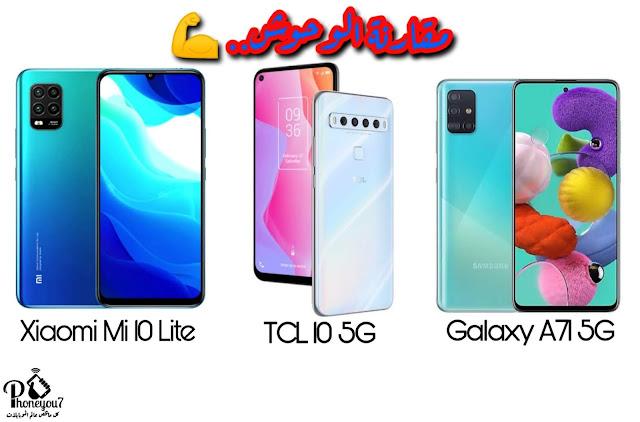 المقارنة الكاملة بين سامسونج جلاكسي ايه 71 5G و شاومي مي 10 لايت و تي سي ال 10 5G...من الاقوى؟؟