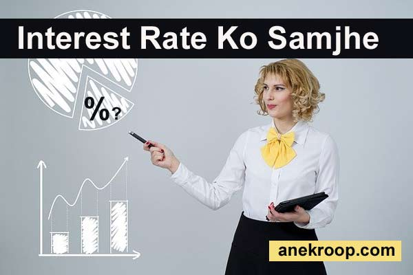 interest rate kya hota hai