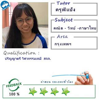 ครูพี่แป้ง (ID : 13878) สอนวิชาคณิตศาสตร์ ที่กรุงเทพมหานคร