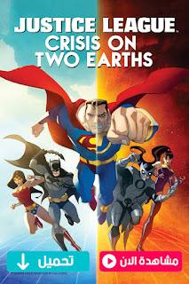 مشاهدة وتحميل فيلم جاستس ليغ Justice League: Crisis on Two Earths 2010 مترجم عربي