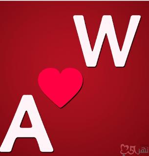 صور حروف خلفيات رومانسية مكتوب عليها حرف a w
