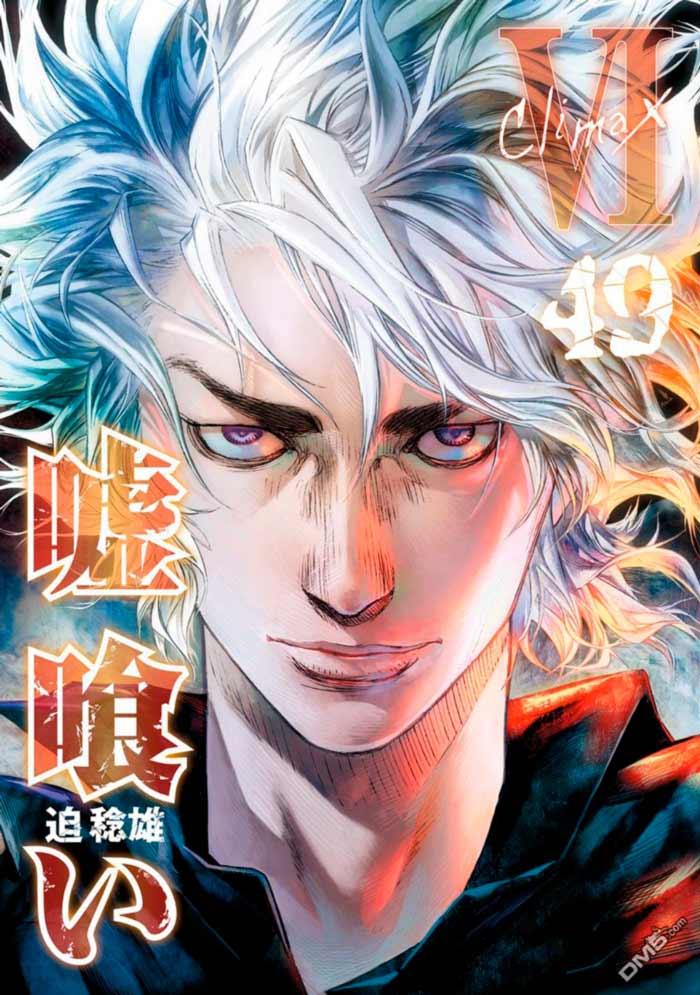 Usogui manga - Toshio Sako