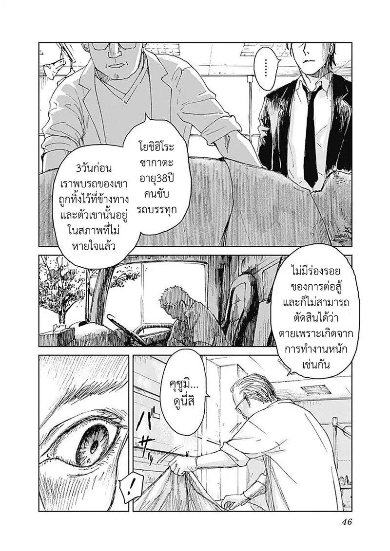 อ่านการ์ตูน Insect Princess ตอนที่ 2 หน้าที่ 2