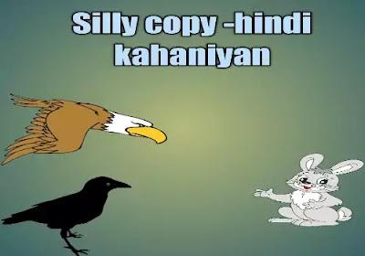 Silly copy -kahaniya hindi mai moral ke sath