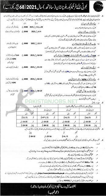 FC Jobs 2021 - Join Frontier Corps fc.gov.pk 68th Bach Recruit