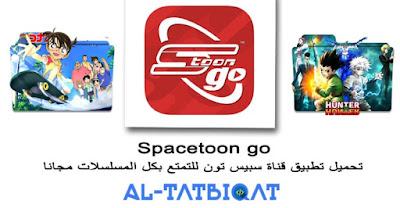 تحميل تطبيق Spacetoon Go اخر اصدار 2020