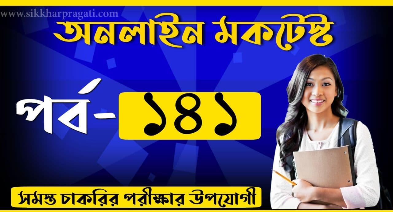 Bengali Gk Quiz Test Part-141