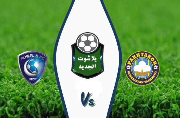 نتيجة مباراة الهلال وباختاكور اليوم الخميس 17 سبتمبر 2020  دوري ابطال اسيا