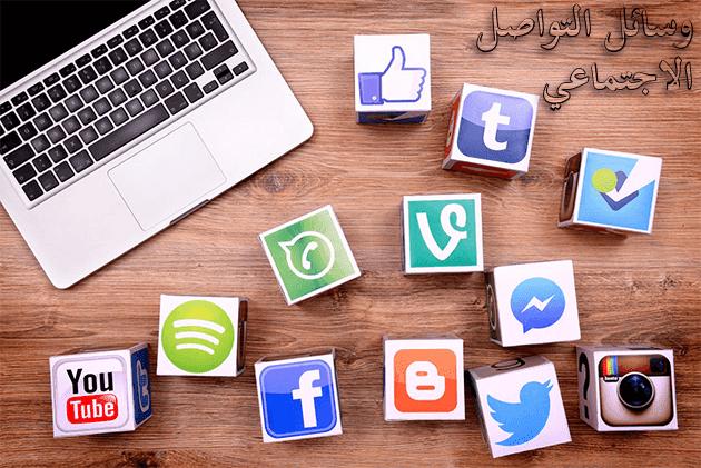 ما هي وسائل التواصل الاجتماعي - تعريفها أنواعها، سلبياتها وإيجابياتها